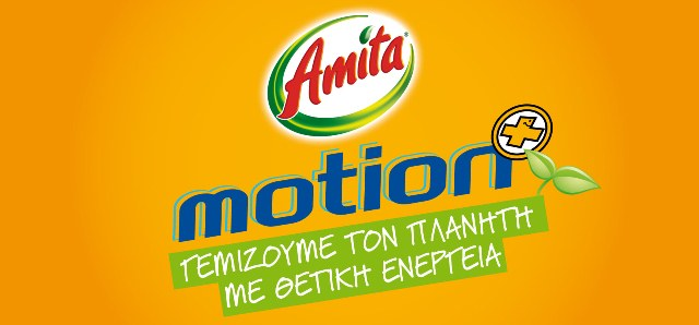 amita motion thetiki energeia