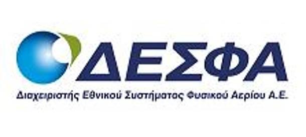 Ανακοίνωση ΔΕΣΦΑ για τη ζήτηση-ρεκόρ αερίου