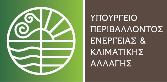 Νέο οργανόγραμμα για τις υπηρεσίες του ΥΠΕΚΑ
