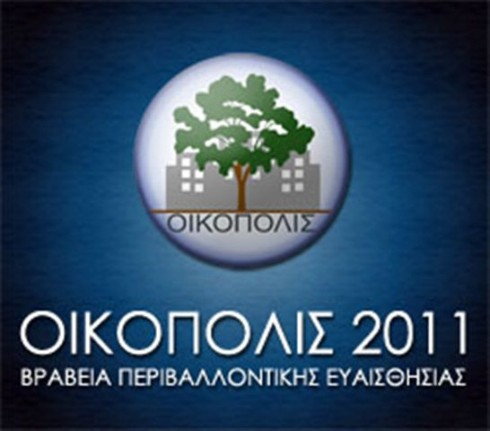 Βραβεία Οικόπολις 2012