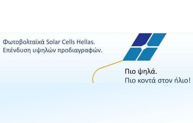Σημαντικά έργα από τον όμιλο Solar Cells Hellas