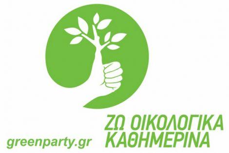 Πρόσκληση σε Green Party από το Δήμο Θεσσαλονίκης
