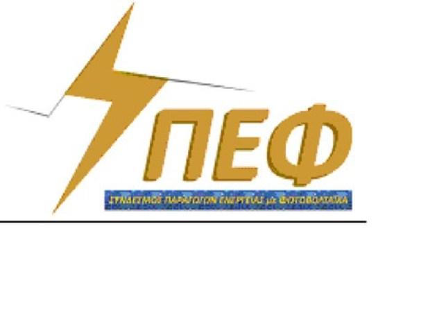Καθυστερήσεις στις πληρωμές των παραγωγών ενέργειας από Φ/Β από ΛΑΓΗΕ