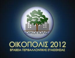 oikopolis2012