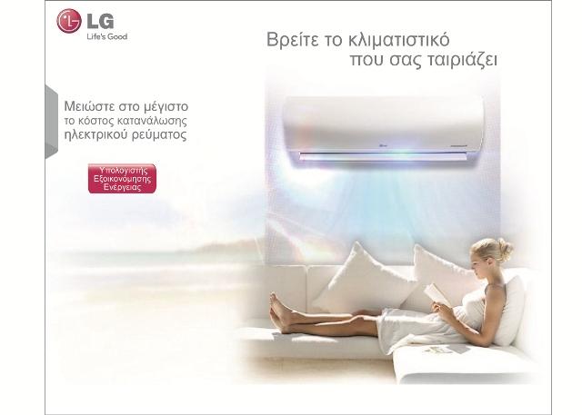 Νέο microsite LG Saving Energy