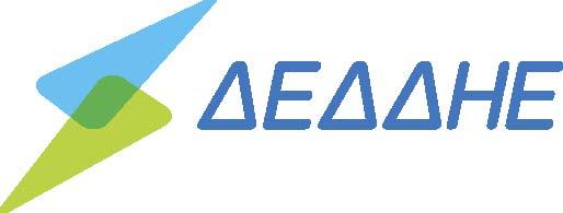 ΔΕΔΔΗΕ: Σε λειτουργία υποβρύχια καλώδια