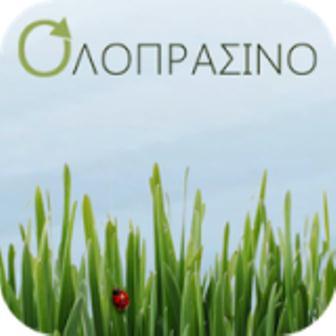 To ολοπράσινο app του topadvisor