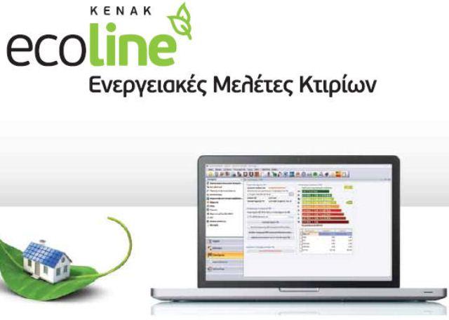 Ecoline Plus από την Ace Hellas