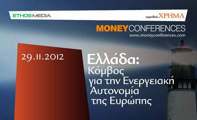 Energy Money Conference 2012