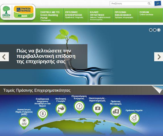 Green Banking Portal από την Τράπεζα Πειραιώς