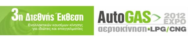 3η Διεθνής AutoGAS Expo