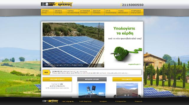 H eshop-energy κάνει εγκαίνια στη νέα της ιστοσελίδα