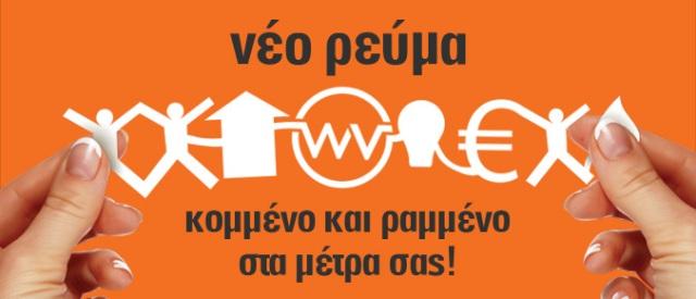 WATT+VOLT Smart: Αποκτήστε τον έλεγχο της κατανάλωσης στο ηλεκτρικό ρεύμα