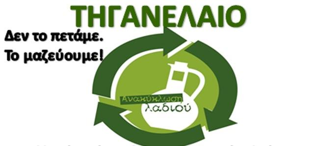 Ανακύκλωση τηγανέλαιου στον Ασπρόπυργο