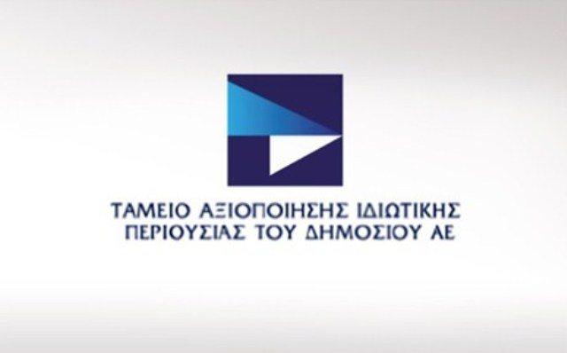Ανακοίνωση ΤΑΙΠΕΔ για το θερμοηλεκτρικό εργοστάσιο Ρόδου