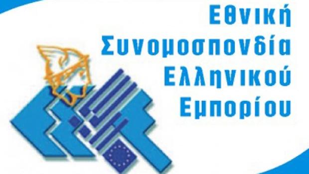 Αντιδράσεις από την ΕΣΕΕ για τις αυξήσεις στο ρεύμα