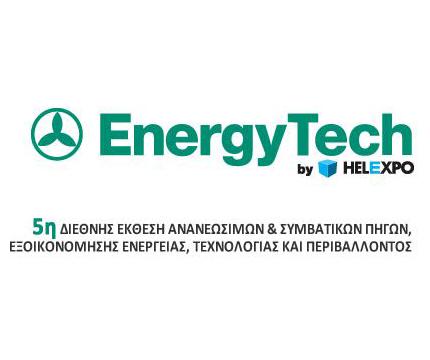 Μεγάλο το ενδιαφέρον για την 5η Energy Tech
