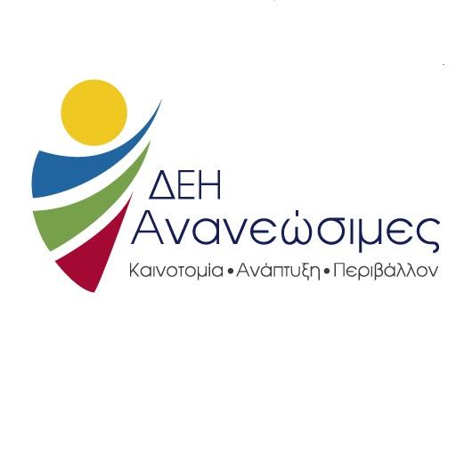 Προκήρυξη διαγωνισμού για φ/β στην Κοζάνη