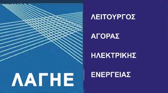Οι προβλέψεις του ΛΑΓΗΕ για 2013-2014