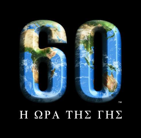 59 Δήμοι της χώρας συμμετέχουν στην Ώρα της Γης