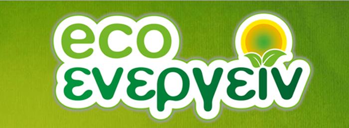 Έκθεση «Eco-Ενεργείν 2013» στην Τεχνόπολη