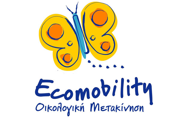 Στις 13 Απριλίου τα βραβεία Ecomobility
