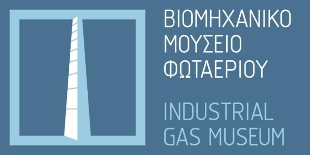 Μια συνεργασία του Βιομηχανικού Μουσείου Φωταερίου με το 2ο ΕΠΑ.Λ. Αγίων Αναργύρων