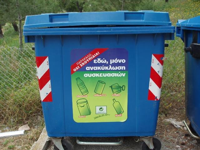 O όγκος των ανακυκλώσιμων υλικών στους μπλε κάδους