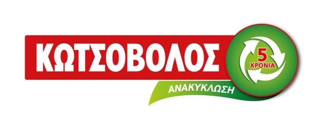 Η Κωτσόβολος ανακυκλώνει 500.000 ηλεκτρικές και ηλεκτρονικές συσκευές