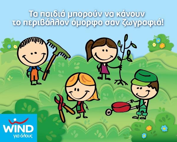 Η Wind γιορτάζει την Παγκόσμια Ημέρα Περιβάλλοντος