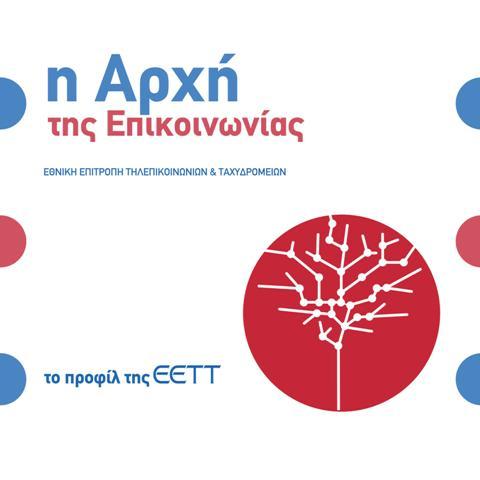 Η ΕΕΤΤ στηρίζει τις περιβαλλοντικές τεχνολογίες