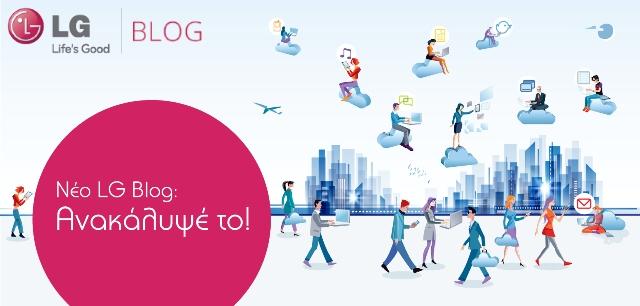 LG_new_blog