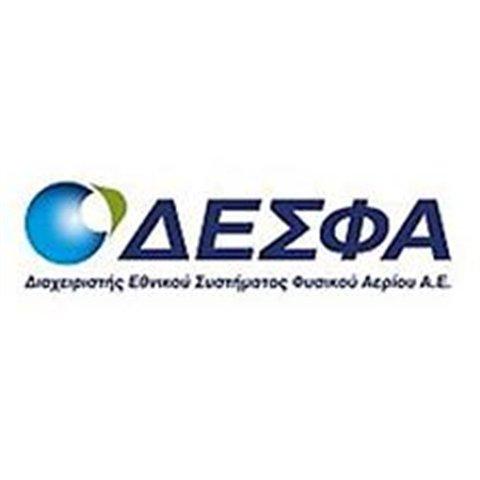 Ολοκλήρωση πώλησης του ΔΕΣΦΑ στη Socar