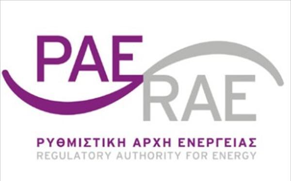 Αίτηση προς τη Ρυθμιστική Αρχή Ενέργειας