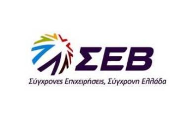 Ανακοίνωση ΣΕΒ για την οικονομία