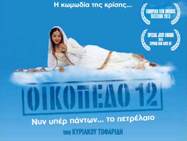 oikopedo 12