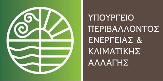 Ανακοίνωση ΥΠΕΚΑ για την παραπομπή της Ελλάδας
