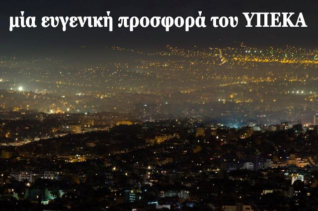 "Greenpeace: ""Καλώς ήρθες αιθαλομίχλη…"""