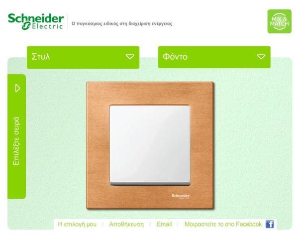 Νέες εφαρμογές από την Schneider Electric