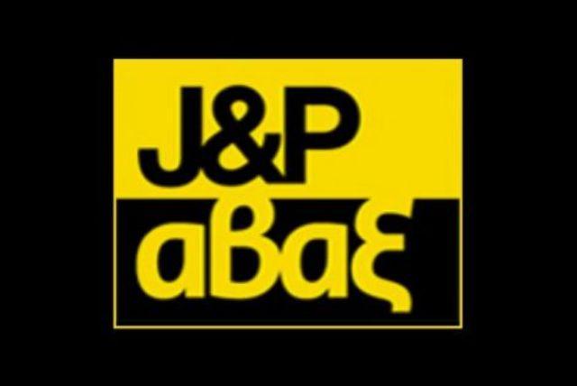 Αποκλεισμό από τον TAP καταγγέλλει η JP Αβαξ