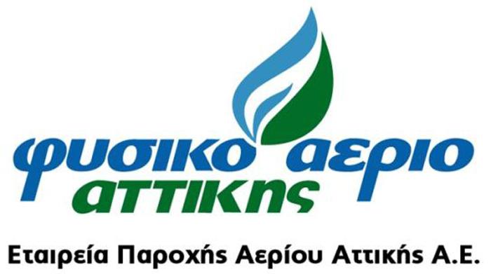 ΕΠΑ Αττικής: Επιδότηση για φυσικό αέριο