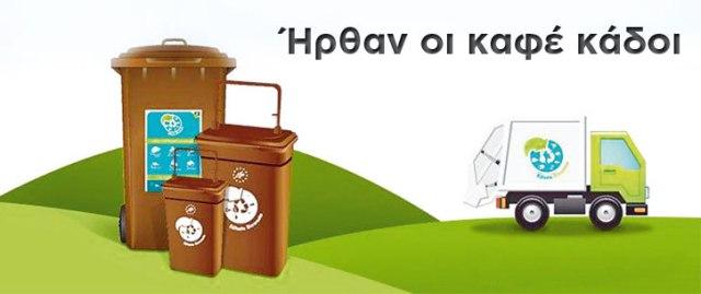 Athens Biowaste