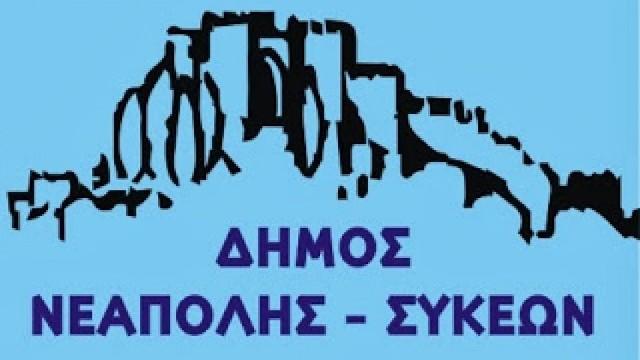 dimos-neapolis-sykeon