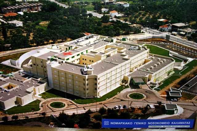 Βιοκλιματική αναβάθμιση νοσοκομείου Καλαμάτας