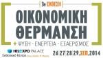 oikonomiki thermansi september 2014