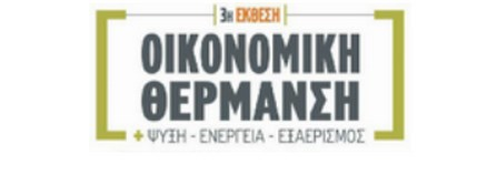 oikonomiki thermansi02