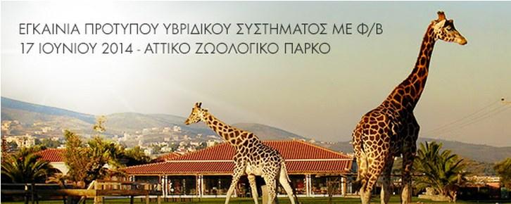 attiko zoologiko