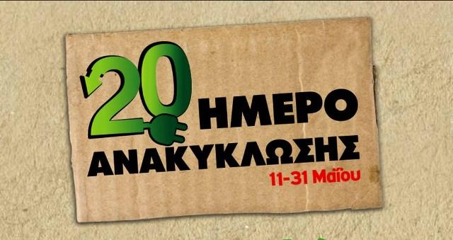 20ήμερο Ανακύκλωσης στον Κωτσόβολο
