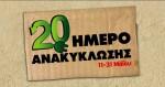 kotsovolos anakyklwsi 20