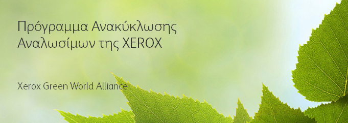 xerox green world alliance